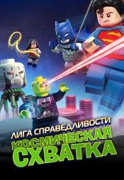 Постер к фильму Лига Справедливости: космическая схватка 2016