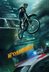 Постер к фильму Неуловимые (2015) 2015