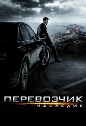 Постер к фильму Перевозчик: Наследие 2015
