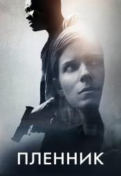 Постер к фильму Пленник 2015