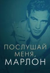 Постер к фильму Послушай меня, Марлон 2015