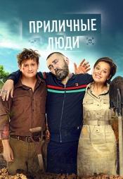 Постер к фильму Приличные люди 2015