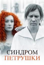 Постер к фильму Синдром Петрушки 2015