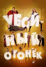 Постер к фильму Убойный огонек 2015