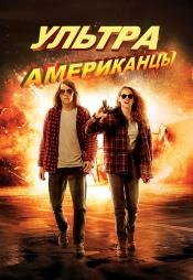 Постер к фильму Ультраамериканцы 2015