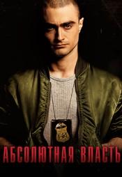 Постер к фильму Абсолютная власть (2016) 2016