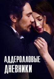 Постер к фильму Аддеролловые дневники 2015