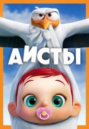 Постер к фильму Аисты 2016