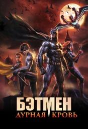Постер к фильму Бэтмен: Дурная кровь 2016