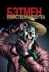 Постер к фильму Бэтмен: Убийственная шутка 2016