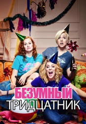 Постер к фильму Безумный тридцатник 2015