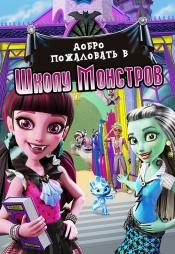 Постер к фильму Добро пожаловать в школу монстров 2016