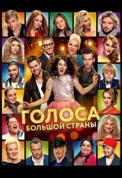 Постер к фильму Голоса большой страны 2016