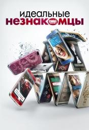 Постер к фильму Идеальные незнакомцы 2016