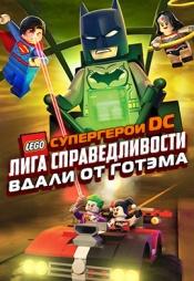 Постер к фильму LEGO супергерои DC: Лига справедливости – вдали от Готэма 2016
