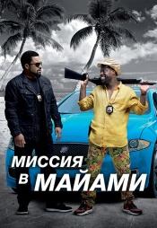 Постер к фильму Миссия в Майами 2015