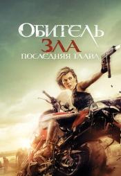 Постер к фильму Обитель зла: Последняя глава 2016