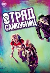 Постер к фильму Отряд самоубийц 2016