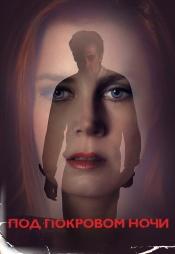 Постер к фильму Под покровом ночи 2016