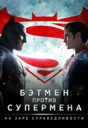 Постер к фильму Бэтмен против Супермена: На заре справедливости 2016