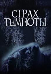 Постер к фильму Страх темноты 2016