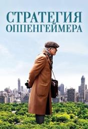 Постер к фильму Стратегия Оппенгеймера 2016