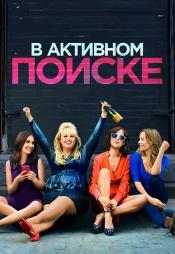 Постер к фильму В активном поиске 2016