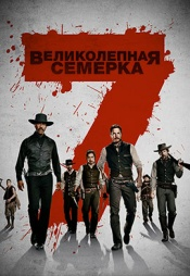 Постер к фильму Великолепная семёрка 2016