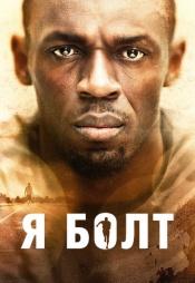 Постер к фильму Я Болт 2016