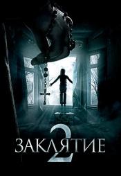 Постер к фильму Заклятие 2 2016