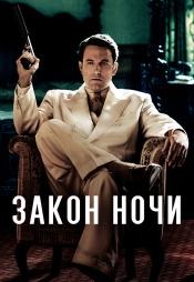 Постер к фильму Закон ночи 2016