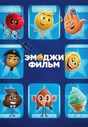 Постер к фильму Эмоджи фильм 2017