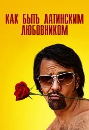 Постер к фильму Как быть латинским любовником 2017