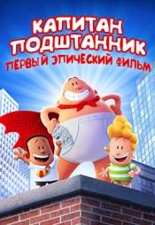 Постер к фильму Капитан Подштанник: Первый эпический фильм 2017