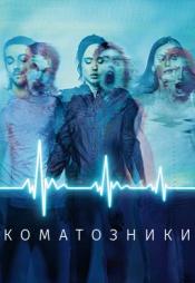 Постер к фильму Коматозники 2017