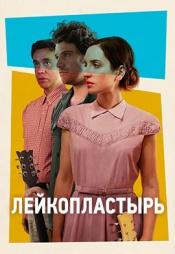 Постер к фильму Лейкопластырь 2017