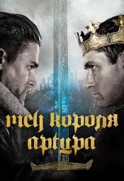 Постер к фильму Меч короля Артура 2017