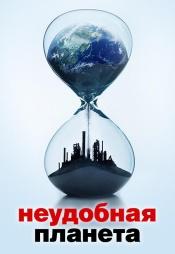Постер к фильму Неудобная планета 2017