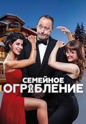 Постер к фильму Семейное ограбление 2017