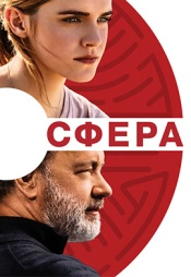 Постер к фильму Сфера 2017