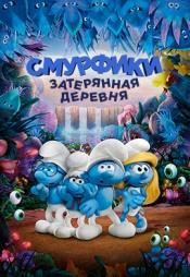 Постер к фильму Смурфики: Затерянная деревня 2017