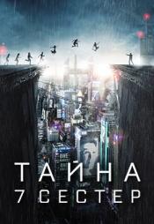 Постер к фильму Тайна 7 сестер 2017