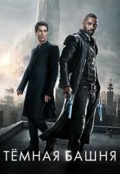 Постер к фильму Тёмная Башня 2017