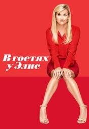Постер к фильму В гостях у Элис 2017