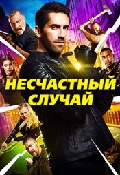 Постер к фильму Несчастный случай 2018