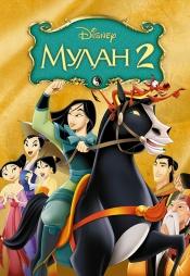 Постер к фильму Мулан 2 2004