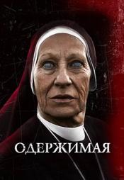 Постер к фильму Одержимая 2012
