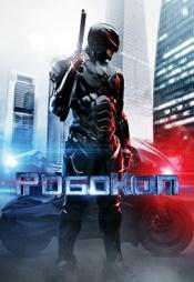 Постер к фильму РобоКоп (2014) 2014