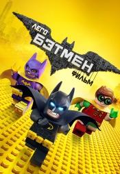 Постер к фильму Лего фильм: Бэтмен 2017
