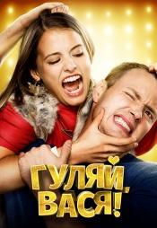Постер к фильму Гуляй, Вася! 2016